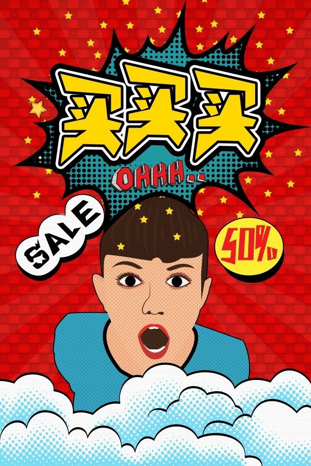 ショッピング購入する購入する購入する割引ポップ風 イラスト素材