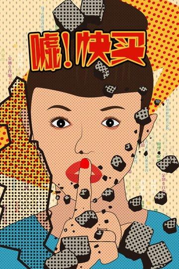 shopping woman pop wind discount, 嘘, Color, Sale illustration image