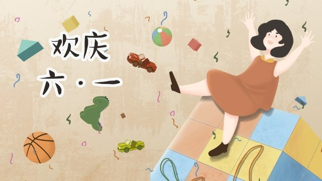 six one child childrens day toy, Rubiks Cube, Celebrate, Happy illustration image