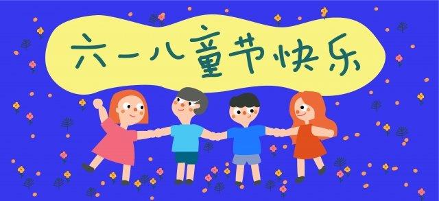 6人の子供の日子供の日の子供 イラストレーション画像 イラスト画像