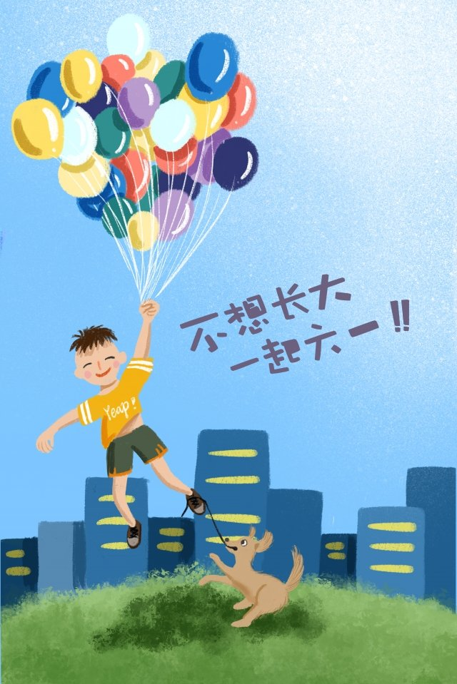 6人の子供の日小さな男の子バルーン市、建物、芝生、手塗り、イラスト、教育、若い子、6人、子供の日、小さな男の子、バルーン PNGおよびPSD illustration image