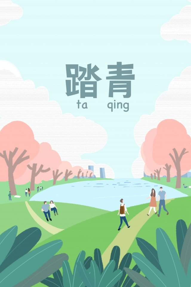 spring equinox qingming solar terms step on, Park, Outdoor, Landscape illustration image
