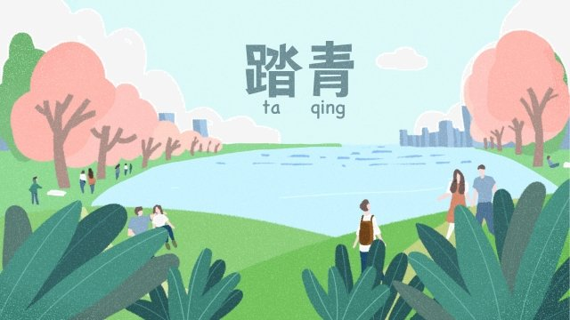 spring equinox qingming spring solar terms, Step On, Park, Outdoor illustration image