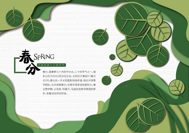 春分24の太陽の条件24太陽の用語太陽の用語 イラスト素材