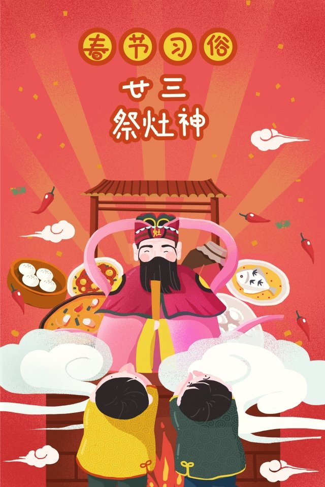 spring festival custom new year new year llustration image illustration image