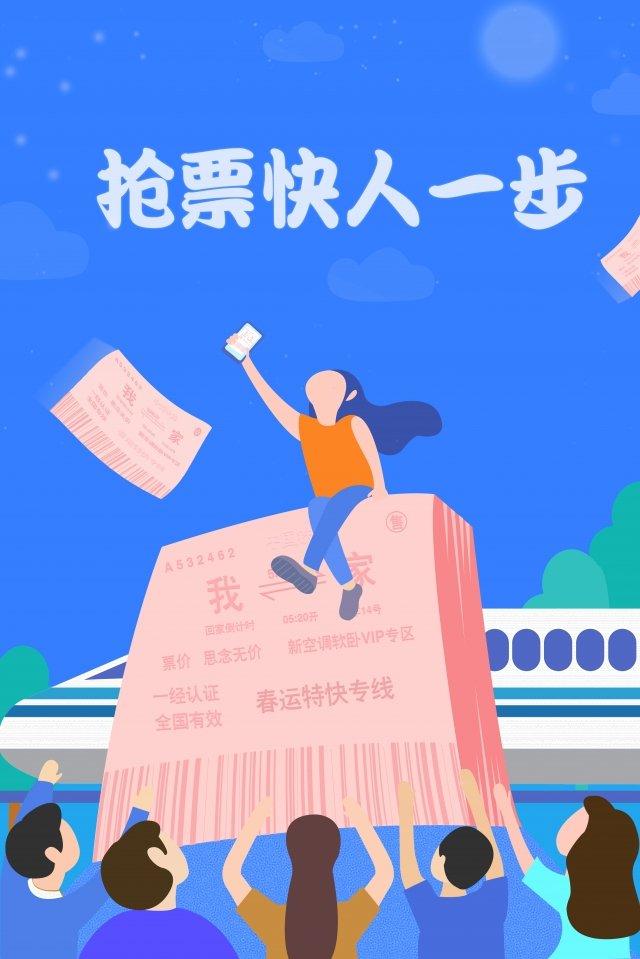 spring festival grab votes motor car train ticket llustration image illustration image