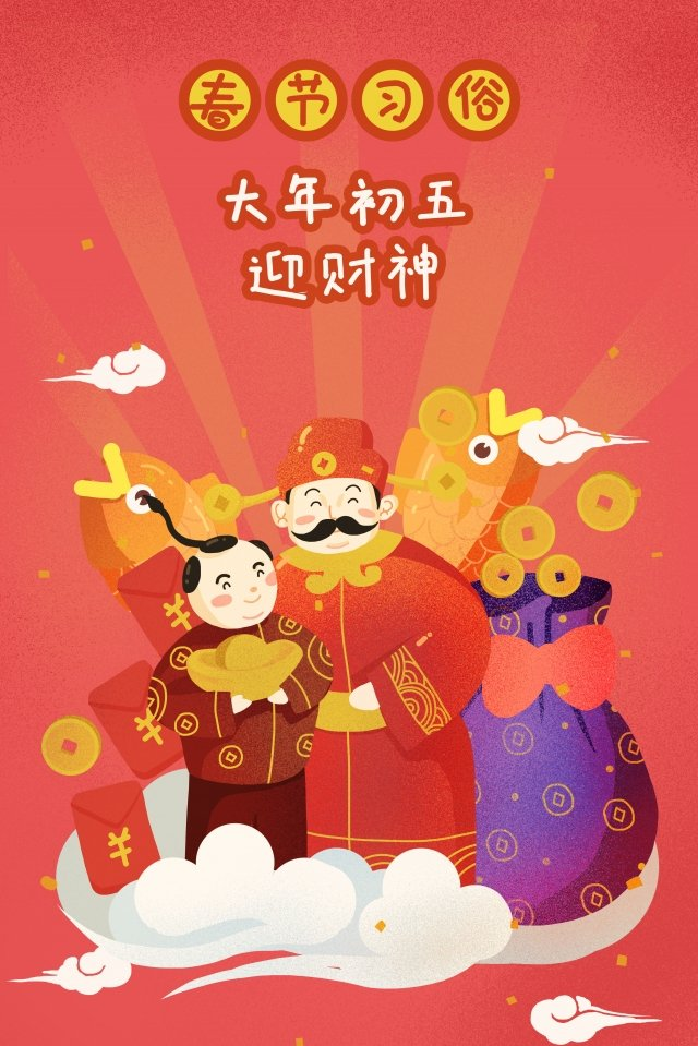 spring festival poster illustration hand painted, New Year, Wealth, Custom illustration image