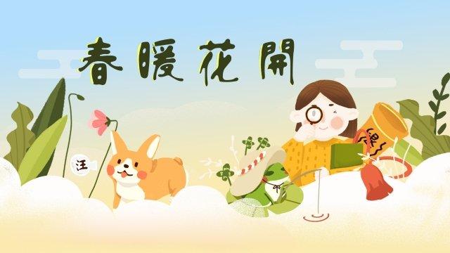 spring girl keji dog, Frog Son, Animal Plant, Illustration illustration image