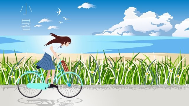 夏日小暑風景插畫 夏日 小暑 夏天 風景 草叢 雲 天空 海 單車夏日小暑風景插畫  夏日  小暑PNG圖片素材和向量圖 illustration image