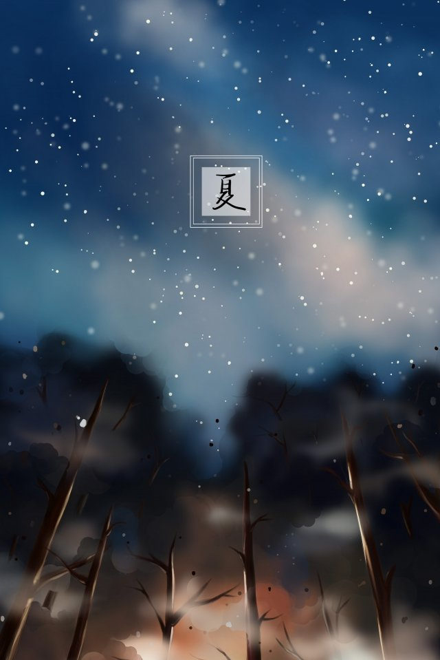 Деревья под звездами в летнюю ночь лето Летняя ночь Звездное небо дерево ветви Теньнебо  дерево  ветви PNG и PSD illustration image