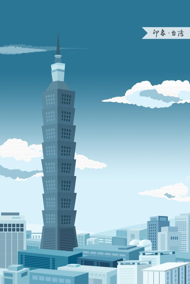 taiwan 101 building impression landmark building, Landmarks, City Illustration, Skyline illustration image