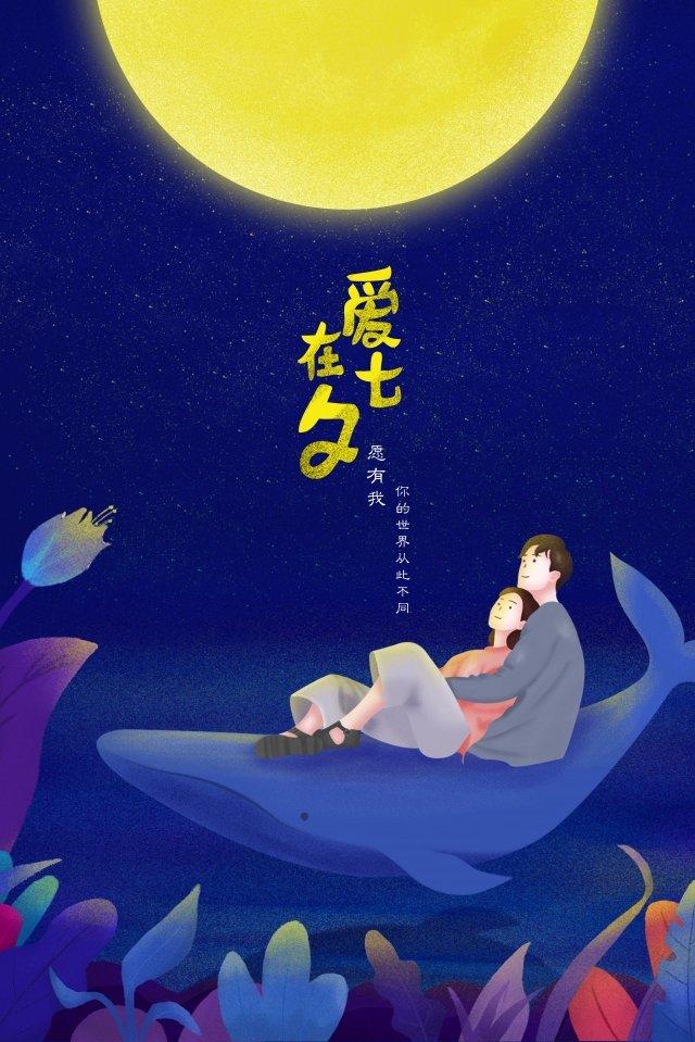 七夕愛カップル月 イラスト素材 イラスト画像