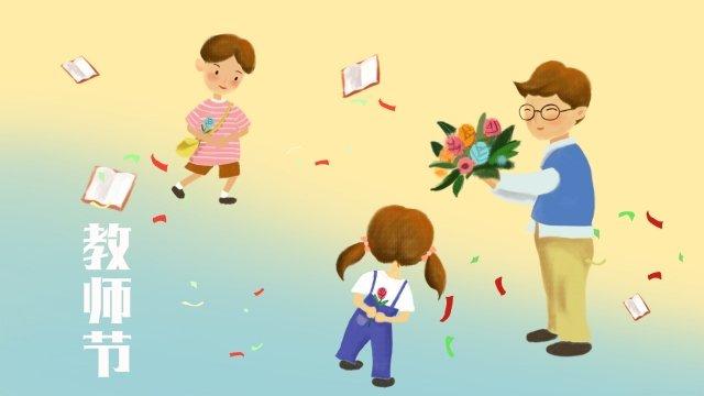 教師節鮮花老師新鮮 教師節快樂 插畫素材 插畫圖片
