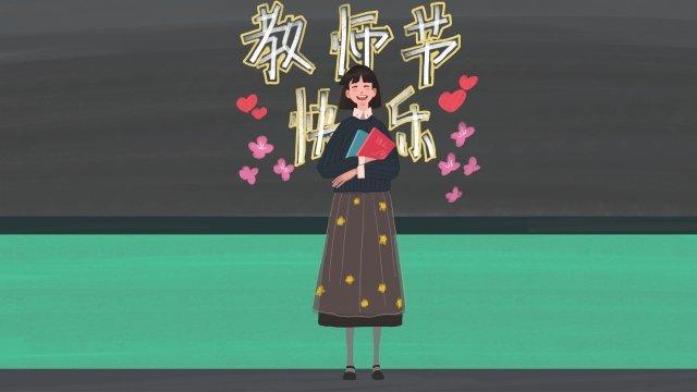 教師節老師節鮮花 教師節快樂 插畫素材