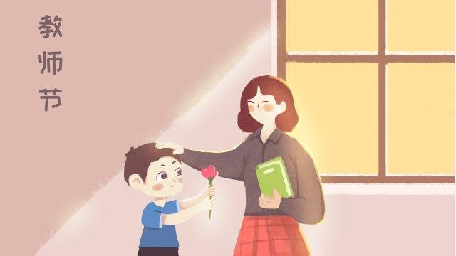 教師節老師學生花 教師節快樂 插畫素材 插畫圖片