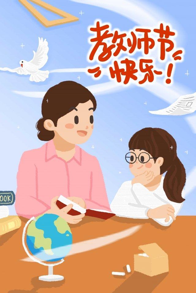 शिक्षक दिवस शिक्षक छात्र स्कूल शुरू चित्रण छवि