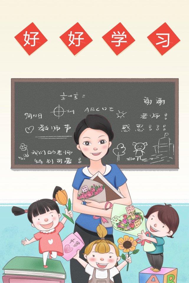 día del maestro maestro escuela de acción de gracias Imagen de ilustración