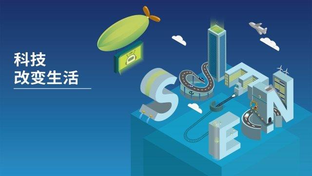 technology illustration blue 2 5d, City, Technology, Illustration illustration image