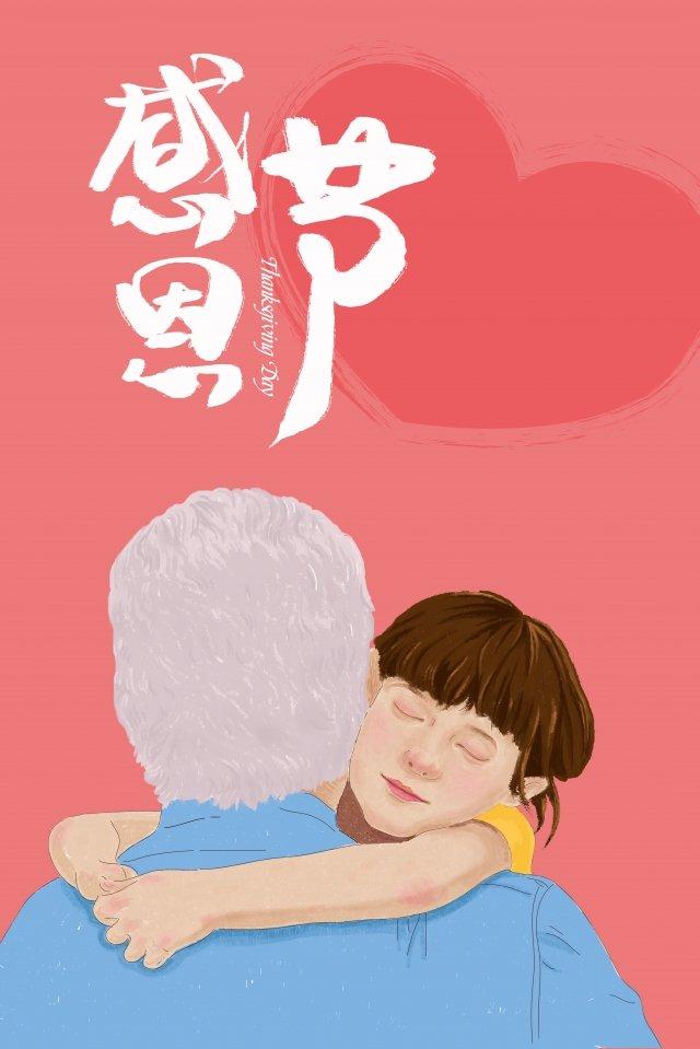 추수 감사절은 가족 사랑을 품는다 삽화 소재