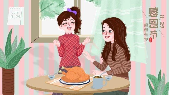 추수 감사절 가족 아름다운 그림 가족 삽화 소재 삽화 이미지