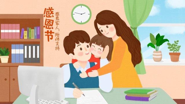 사랑하는 가족에게 감사하는 감사 삽화 소재 삽화 이미지