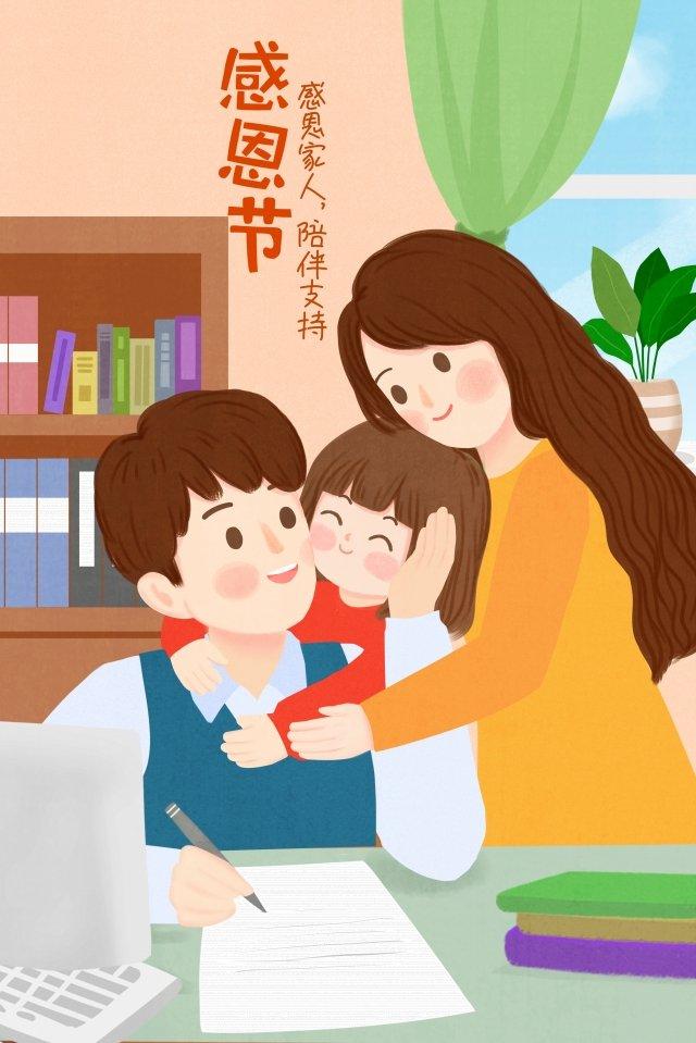 사랑하는 가족에게 감사하는 감사 삽화 소재