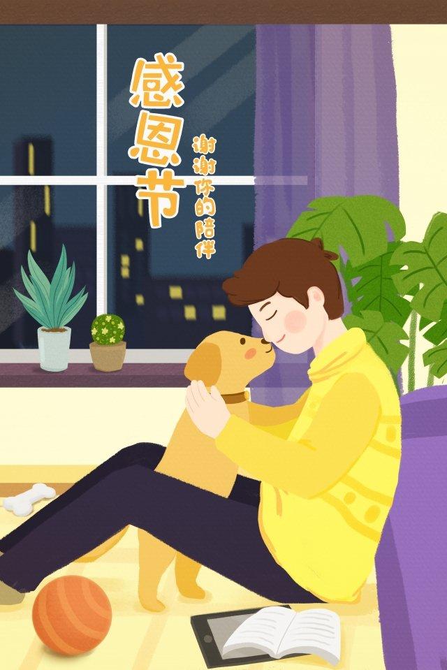 추수 감사절 따뜻한 감사 삽화 소재