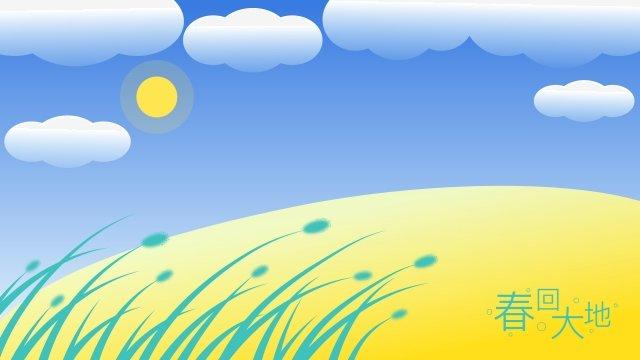春天春天草原的回歸 插畫素材 插畫圖片