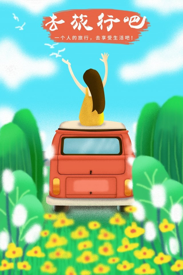 travel illustration hand painted summer, Tourism, Travel, Girl illustration image