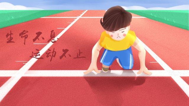 不間斷的生活不僅僅是奔跑的男孩 插畫素材