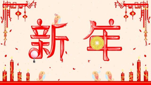따뜻한 색상 레드 축제 만화 그림 이미지
