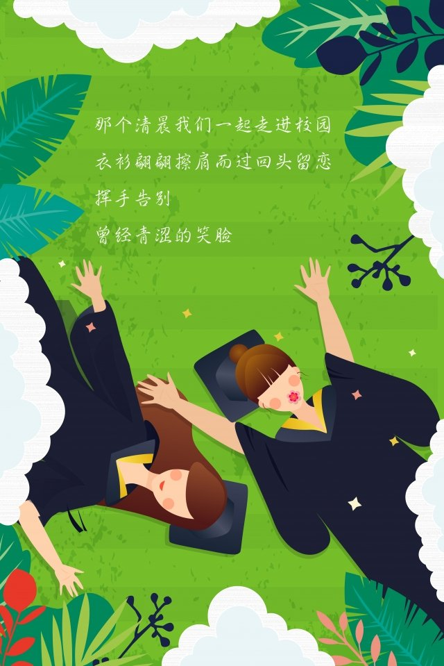 we graduated youth student playground llustration image