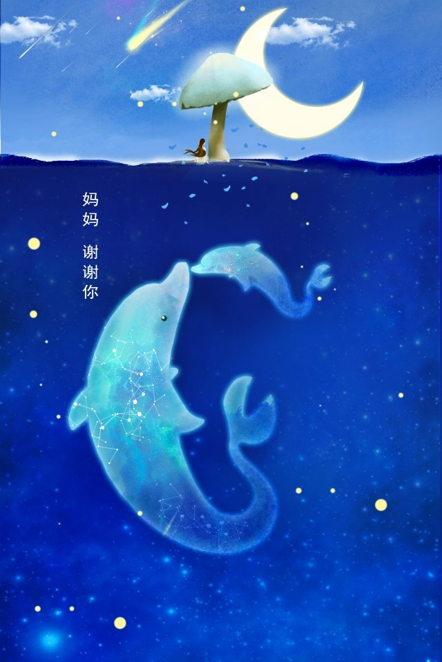 whale moonlight starry sky star, Meteor, Mushroom, Festival illustration image