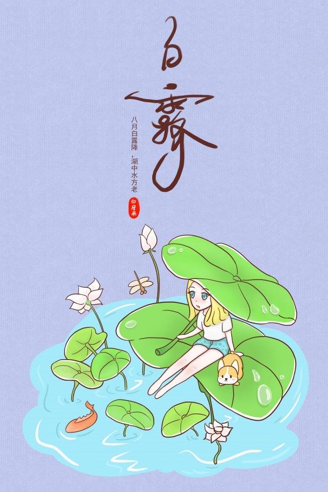 white dew 24 solar terms lotus little girl, Keji, Lotus Leaf, White Dew illustration image