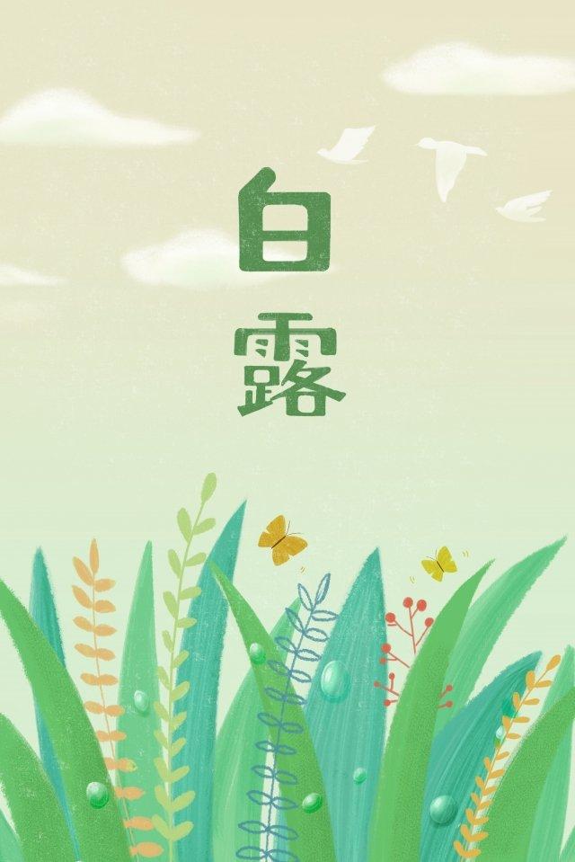 白露露植物グリーン イラスト素材 イラスト画像
