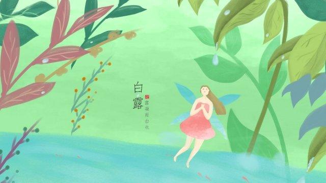 白露新鮮な手描きイラスト花の妖精と他の露露の葉白露 イラスト素材 イラスト画像