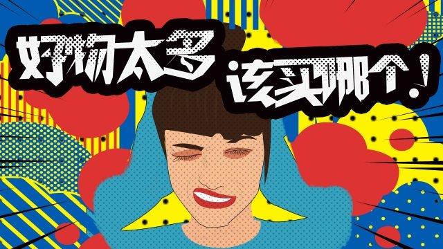 woman surprised color pop wind, Banner, Sale, Shopping illustration image
