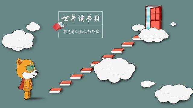 world book day reading book ladder door llustration image illustration image