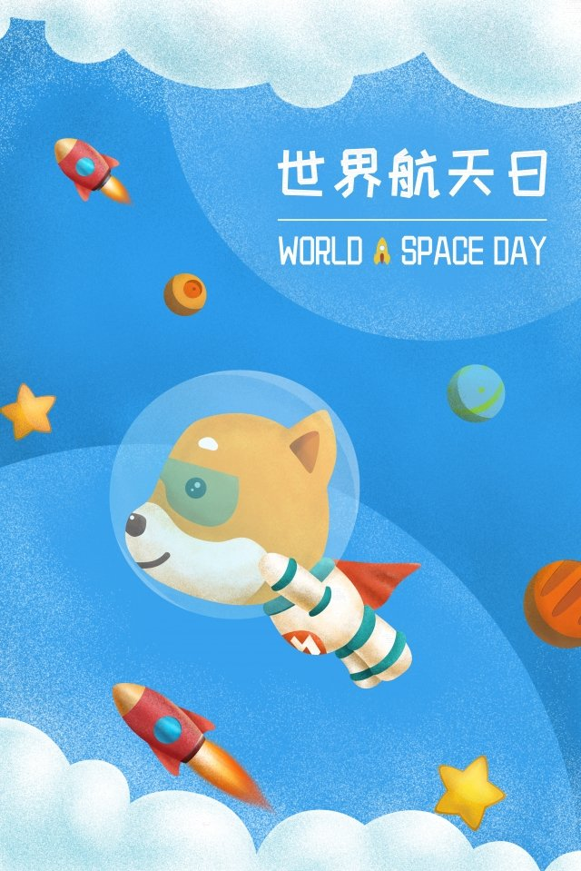 world space day astronaut space suit lightning puppy, Star, Rocket, Cloud illustration image