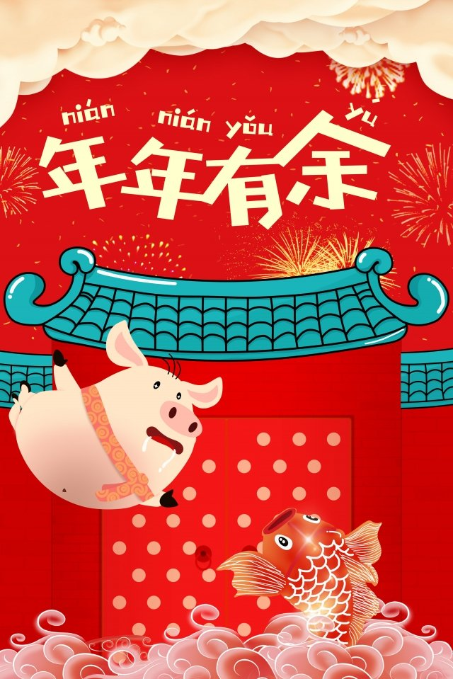 year of the pig new spring festive lantern festival, More Than A Year, The First Month, Goldfish illustration image