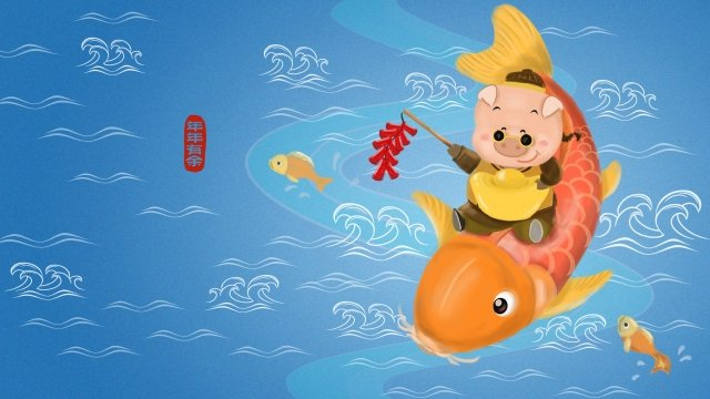 year of the pig spring festival new spring pig, Koi, Ingots, More Than A Year illustration image