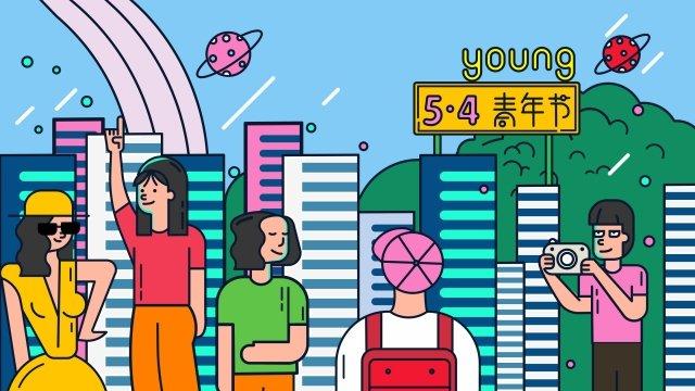 ユースデーユースフェスティバルシティユース イラスト素材 イラスト画像