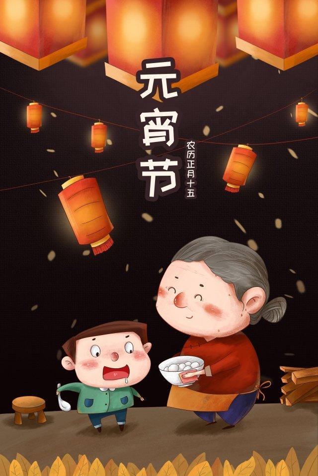 yuan zhen lantern festival eat yuanxiao lantern illustration image