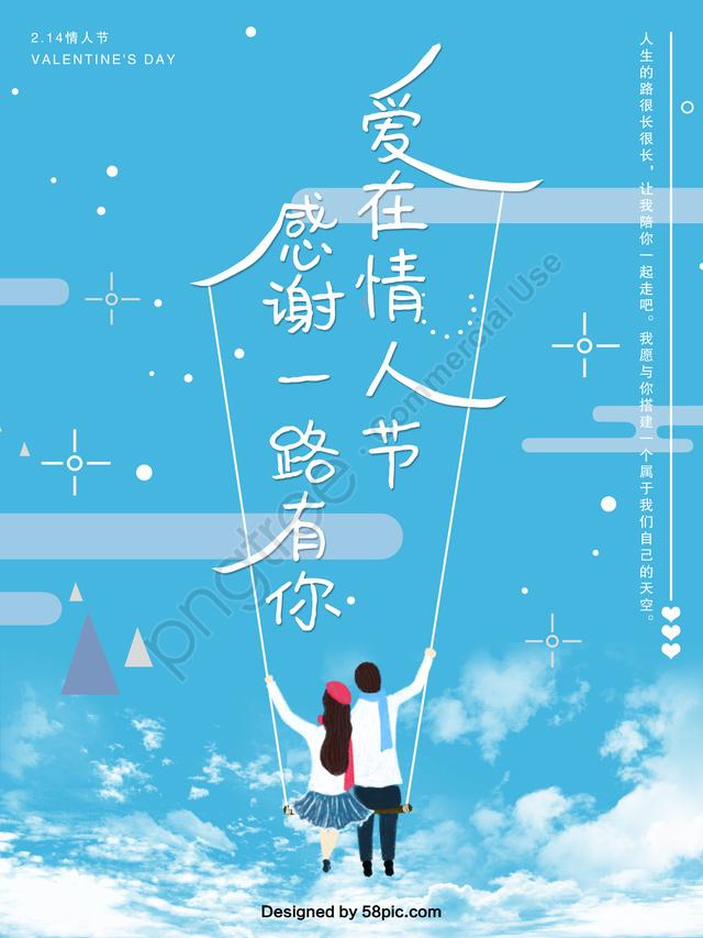 2 14 Любовь в День Святого Валентина синий рисованной иллюстрации дизайн плаката, 2, 14, Любовь на день святого валентина llustration image