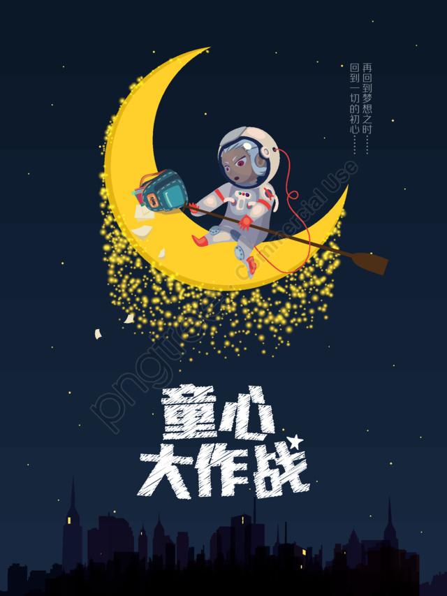 こどもの日こどもの心夢オリジナル手描きのベクトルイラストポスター, こどもの日, 子供のような心, 夢 llustration image