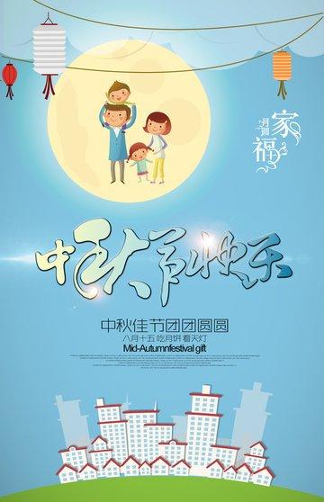 Mid-autumn festival, Cartoon illustration image