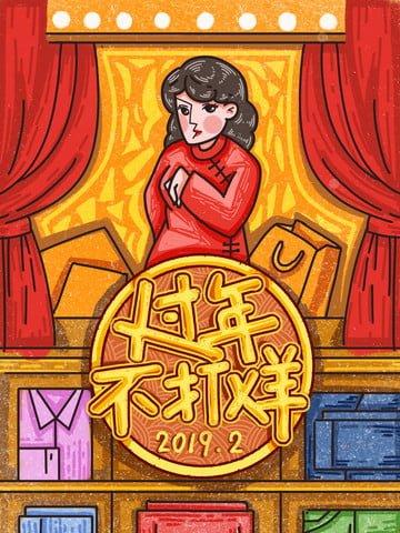चीनी नव वर्ष कोई लड़ाई नहीं 2019 नया साल मुबारक हो चित्रण खरीदें रेट्रो चित्रण छवि