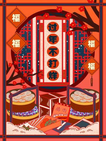 섣달 그믐 새해 쇼핑 복고풍 포스터 삽화 소재 삽화 이미지