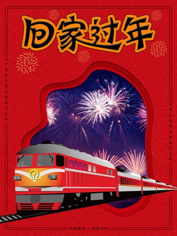 cartel de festival primavera año nuevo casa roja Imagen de ilustración