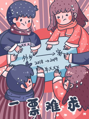 Creative poster chinese new year returning home one ticket is hard to find spring festival grab train tickets llustration image